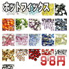 【ホットフィックス】高品質ラインストーン小分けパック98円!(カラー1)アイロンやデコペンで布に簡単接着・スワロフスキーの代用に♪
