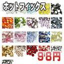 ホ小【ホットフィックス】★98円★高品質ラインストーン小分けパック!(カラー1)アイロンやデコペンで布に簡単接着…