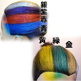 【洗って落とせる業務用ヘアカラースプレー♪】ヘアカラーチョーク・カラーバター・マニパニ・マニックパニック・メッシュエクステ、ヘアチョークの代用に。1日染め・ブリーチカラー剤要らず・黒染め・ターンカラー・一日髪染め・ティント・ハロウィン