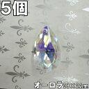 【ペアシェイプ型(なみだ) 38×22mm オーロラ サンキャッチャー ガラス 涙 しずく 】クリスタルカーテン パーツ…