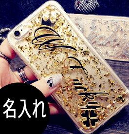 【名入れ オリジナルグリッター iPhoneケース グリッター ラメ ギャラクシー galaxy 名前】【アイフォン7s アイフォン7 カバー スマホケース アイフォン6 アイフォン6s アイフォン8s アイフォン8 クリア】galaxy s9 samsung s8 iPhoneXS iPhoneXS MAX iPhoneXR