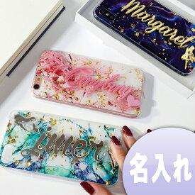 【名入れ オリジナルiPhoneケース 3 名前】【アイフォン7s アイフォン7 カバー スマホケース アイフォン6 アイフォン6s アイフォン8s アイフォン8 クリア】