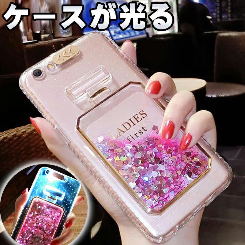 【光る グリッター iPhoneケース ラメ 香水】iphone X アイフォン7s アイフォン7 カバー/スマホケース アイフォン6 アイフォン6s アイフォン8s アイフォン8 クリア 10