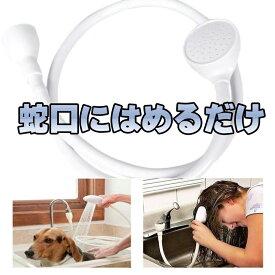 【シャワーヘッド 後付け ペット 赤ちゃん 蛇口】