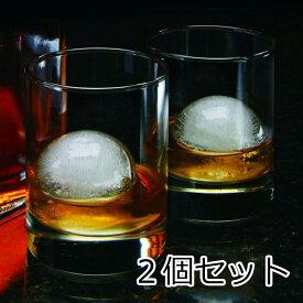 【まるい氷を作る製氷器 2個セット】 丸い氷 製氷器 製氷皿 丸型製氷器 ロックアイス 製氷機 シリコン 球体氷 アイスボール