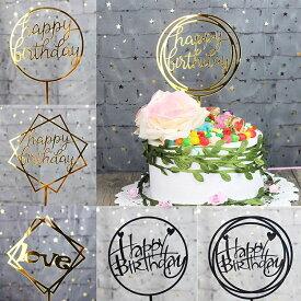 【ケーキプレート ケーキトッパー ハッピーバースデー 誕生日】チョコレートプレート代用 飾り付け 装飾 1歳 2歳 3歳 4歳 5歳 6歳 ハーフバースデー