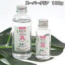 【大容量100g 2液 クリスタルレジン エポキシ樹脂 ハード】UVレジンよりキレイ シリコンモールド 2液性