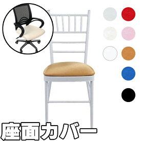 【座面カバー チェアカバー 1枚 椅子カバー 丸椅子】かけるだけ オフィスチェア デスクチェアー ストレッチ モダン 原色 ダイニングチェア チェアーカバー 座椅子カバー フィット 送料無料
