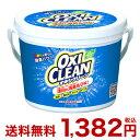 送料無料 オキシクリーン 1500g 過炭酸ナトリウム 酸素系漂白剤【オキシ漬け 洗濯 洗たく 部屋干し ニオイ 臭い 匂い …