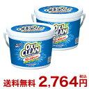 オキシクリーン(1500g)×2個セット 酸素系漂白剤【送料無料】【洗濯 洗たく 梅雨対策 部屋干し ニオイ 臭い 匂い 乾燥…