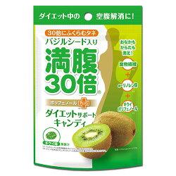 《満腹30倍》ダイエットサポートキャンディキウイ味