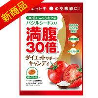 《満腹30倍》ダイエットサポートキャンディ 塩トマト味 チアシード バジルシード スーパーフード 飴ダイエット食品★3,240円以上で送料無料