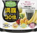 《満腹30倍》ダイエットスムージー ブラック【送料無料】完熟バナナミックス風味 約12食分 バジルシード パワーフード