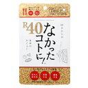 ★なかったコトに! R40 まずはお試し1袋(120粒)【なかったことに ヤムイモ 白いんげん豆 ダイエット サプリメント サ…