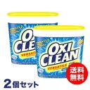 送料無料 オキシクリーンEX 2270g×2個セット 除菌 界面活性剤 過炭酸ナトリウム 酸素...