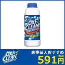 日本版・オキシクリーン(500g) 酸素系漂白剤【洗濯 洗たく 粉末洗剤 洗剤 oxyclean 500 oxi clean 大容量 大掃除 掃除…