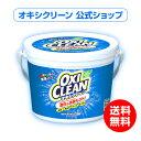 送料無料 オキシクリーン 1500g 除菌 無香料 過炭酸ナトリウム 酸素系漂白剤【オキシ クリーン 臭い 掃除 洗濯槽 粉末…