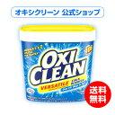 送料無料 オキシクリーンEX 2.27kg 除菌 界面活性剤 過炭酸ナトリウム 酸素系漂白剤【オキシ クリーン 臭い 洗濯槽ク…