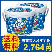 【送料無料】日本版・オキシクリーン 1.5kg×2個セット