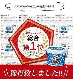 オキシクリーン1500g