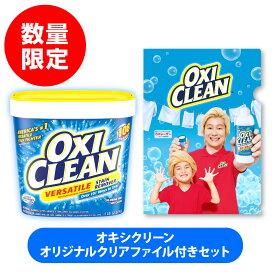 《オキシクリーン》EX2270g メイプル超合金クリアファイル付き【企画品】