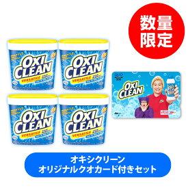 《オキシクリーン》EX2270g×4個セット メイプル超合金クオカード付き【企画品】