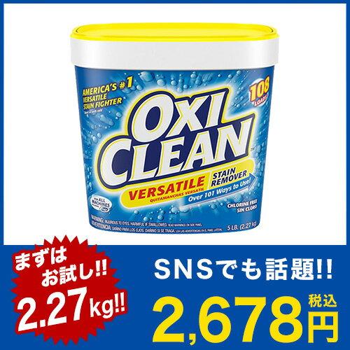 アメリカ版・オキシクリーン 2.27kg(2270g) 酸素系漂白剤【oxi clean 原産国 アメリカ マルチ漂白剤 洗濯 酵素 漂白】