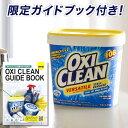 送料無料 オキシクリーンEX 2.27kg 過炭酸ナトリウム 酸素系漂白剤【 オキシ クリーン 臭い 洗濯槽クリーナー アメリ…