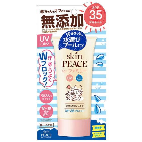 《スキンピース》ファミリー UVミルク ★3,240円以上で送料無料