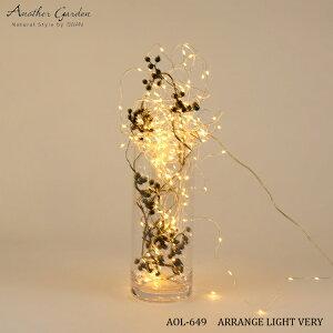 【レビューでクーポンプレゼント】スワン電器 Another garden AOL-649 ARRANGE LIGHT VERY アレンジライト ベリー フェイクグリーン ガーランド テラリウム 照明 インテリア ディスプレイ LED おしゃれ