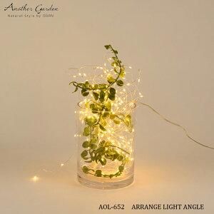 【レビューでクーポンプレゼント】スワン電器 Another garden AOL-652 ARRANGE LIGHT ANGLE アレンジライト エンジェル フェイクグリーン ガーランド テラリウム 照明 インテリア ディスプレイ LED おし