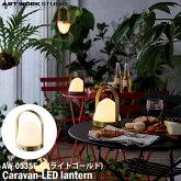 【レビューでクーポンプレゼント】ARTWORKSTUDIOAW-0535E-LGCaravan-LEDlanternキャラバンLEDランタン置型照明間接照明デスクランプサイドランプレトロ壁掛け玄関ミニマルモダンスタンド卓上テーブル寝室