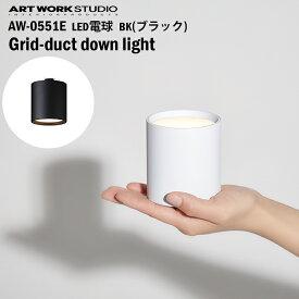 【レビューでクーポンプレゼント】ART WORK STUDIO AW-0551E-BK Grid-duct down light グリッドダクトダウンライト 天井照明 間接照明 インダストリアル ライティングレール専用 コンパクト モノトーン LED電球 居間 リビング