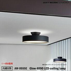 【レビューでクーポンプレゼント】ART WORK STUDIO AW-0555E-BKGD Glow 4000 LED-ceiling lamp グロー4000LEDシーリングランプ 内蔵LED BKGD ブラック+ゴールド 天井照明 約8畳用 おしゃれ リモコン 無段階調光