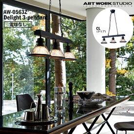 【レビューでクーポンプレゼント】ART WORK STUDIO AW-0563Z-CL Delight 3-pendant デライト3ペンダント 電球なし CL クリア ペンダントライト インダストリアル シンプル おしゃれ カフェ