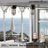 BR-5033Navybase-basiclampネイビーベースべーシックランプ
