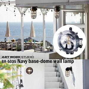 【レビューでクーポンプレゼント】ART WORK STUDIO BR-5035Z Navy base-dome wall lamp ネイビーベース ドームウォールランプ マリンランプ 船舶 アウトドア 玄関 ポーチライト アートワーク 真