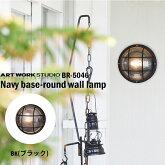 BR-5035Navybase-roundwalllampネイビーベースラウンドウォールランプ