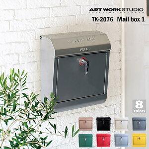 【全品5%OFFクーポン配布中!5/9 20:00~5/16 1:59まで】ART WORK STUDIO Mail box 1 メールボックス1 TK-2076 鍵付き A4サイズ投函可能 スチール製 おしゃれ レトロ アメリカン シンプル エンボス文字なし 北
