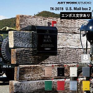 【レビューでクーポンプレゼント】ART WORK STUDIO U.S. Mail box 2 ユーエスメールボックス2 TK-2078 ダイヤル錠 フラグ付き A4サイズ投函可 スチール製 おしゃれ アメリカン シンプル エンボス文字あ