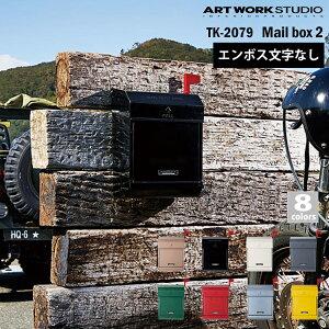 【全品5%OFFクーポン配布中!5/9 20:00~5/16 1:59まで】ART WORK STUDIO Mail box 2 メールボックス2 TK-2079 ダイヤル式ロック フラグ付き A4サイズ投函可 おしゃれ アメリカン シンプル エンボス文字なし 北