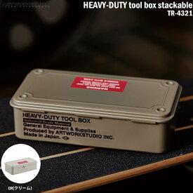 【レビューでクーポンプレゼント】アートワークスタジオ TR-4321 HEAVY-DUTY tool box stackable ツールボックス スタッカブル ツールケース 収納 インテリア 机 リビング 整理 小物入れ 便利 DIY インダストリアル 男前家具 おしゃれ