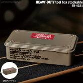【レビューでクーポンプレゼント】ARTWORKSTUDIOTR-4321HEAVY-DUTYtoolboxstackableヘビーデューティーツールボックススタッカブルSBEサンドベージュツールケース収納インテリア机リビング整理小物入れ便利