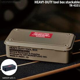 【レビューでクーポンプレゼント】アートワークスタジオ TR-4321 HEAVY-DUTY tool box stackable ツールボックス スタッカブル ツールケース 収納 インテリア 机 リビング 整理 小物入れ 便利 インダストリアル 男前家具 おしゃれ
