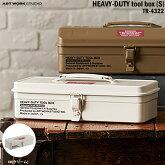 【レビューでクーポンプレゼント】ARTWORKSTUDIOTR-4322HEAVY-DUTYtoolbox(S)ヘビーデューティーツールボックス(S)CRクリームツールケース収納インテリア机リビング整理小物入れ便利DIYアメリカン