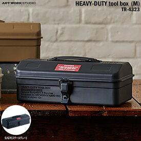 【レビューでクーポンプレゼント】アートワークスタジオ TR-4323 HEAVY-DUTY tool box M ツールボックス ツールケース 収納 インテリア 机 リビング 整理 小物入れ 便利 DIY インダストリアル 男前家具 おしゃれ
