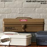 【レビューでクーポンプレゼント】ARTWORKSTUDIOTR-4324HEAVY-DUTYtoolbox(L)ヘビーデューティーツールボックス(L)SBEサンドベージュツールケース収納インテリア机リビング整理小物入れ便利DIY