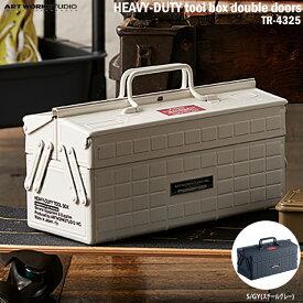 【レビューでクーポンプレゼント】アートワークスタジオ TR-4325 HEAVY-DUTY tool box double doors ツールボックス ダブルドアーズ ツールケース 収納 インテリア 机 リビング 整理 小物入れ インダストリアル 男前家具 おしゃれ
