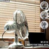 【レビューでクーポンプレゼント】HERMOSAハモサRF-0119RETROFANTABLE2019レトロファンテーブル扇風機テーブルファン懐かしいレトロインダストリアルヴィンテージブラックシルバーサックス