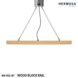 【レビューでクーポンプレゼント】HERMOSA ハモサ WOOD BLOCK RAIL ウッドブロックレール ライティングレール WR-002-WAL ウォールナット ダクトレール 天井照明 レール用 木 ナチュラル インダストリアル 西海岸 おしゃれ